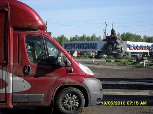 На границе Урала
